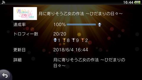 2018-06-04-164457