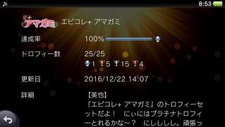 2016-12-23-085306