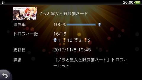 2017-11-08-200047