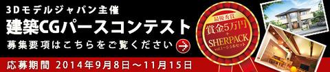 contest_banner