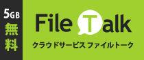 ファイルトーク紹介サイト