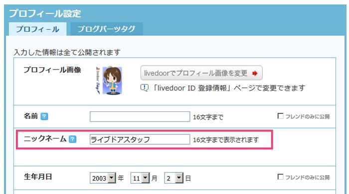 「livedoor プロフィール」の管理画面で設定