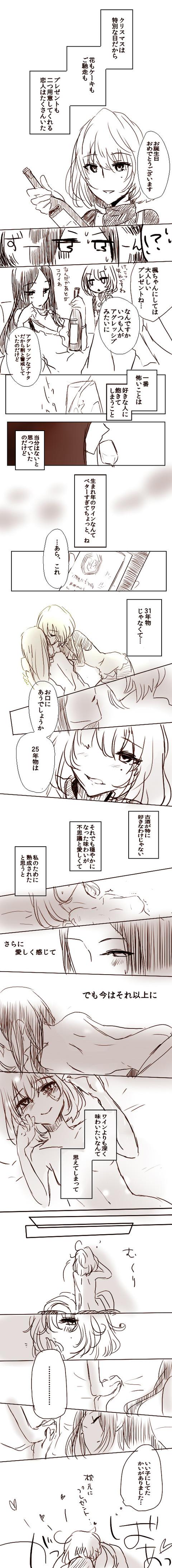 めちゃエロイアイドルマスターシンデレラガールズ貼ってくれ!3113