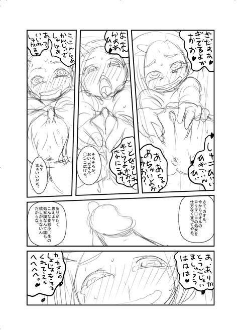 アイドルマスターシンデレラガールズ1719