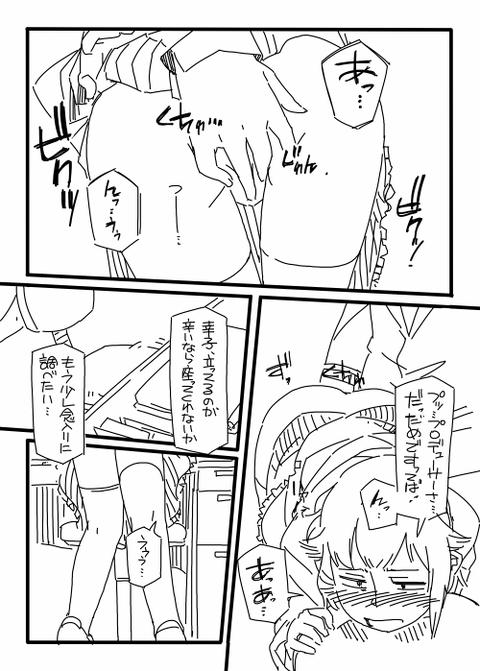 ぶひれるアイマス娘の二次エロ画像まとめ(^ω^)その7238