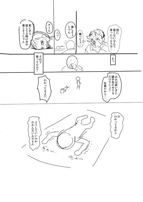 【ペロペロ】 アイマスのエロ画像って最高に…(^ω^)6874