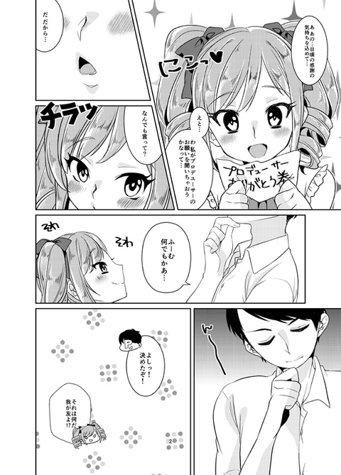 めちゃぬけたデレマス娘part387