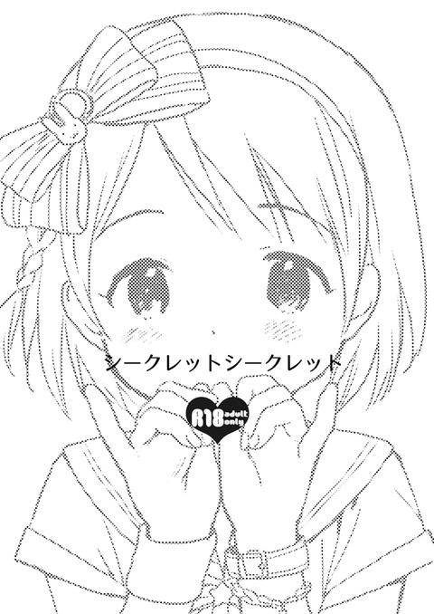 めちゃヌけるアイドル画像くださいwwwPart4508