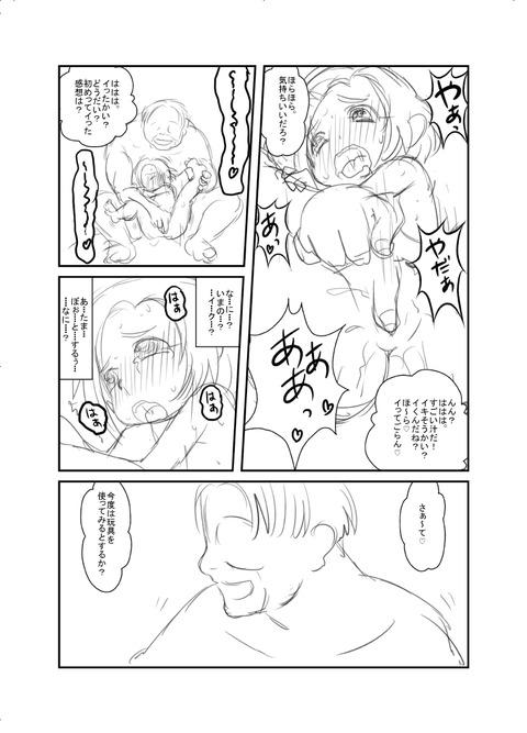 【二次エロ画像】 アイドルマスターエロ画像まとめ(^ω^)その7221