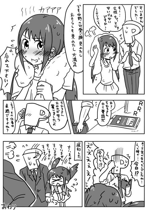 エロいアイドルのエロ画像ください(^ω^)3806