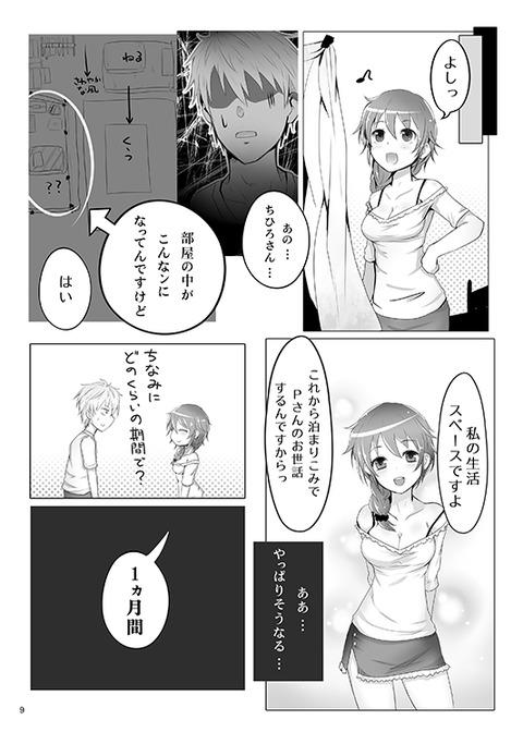 めちゃヌけるアイドルマスター画像Part3105