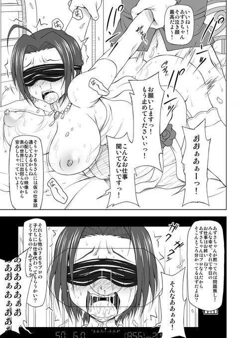 【ぺろぺろ】 アイドル娘最高のオナネタだよな!!!!その7241