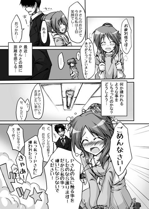 アイドルマスター6642