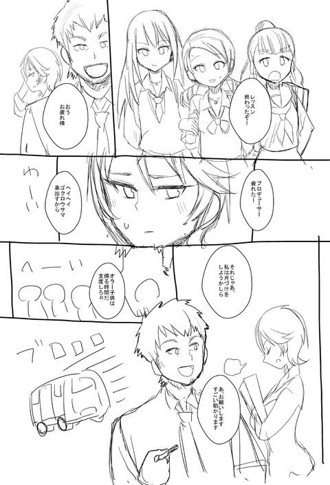 どすけべアイドルマスターシンデレラガールズPart7233