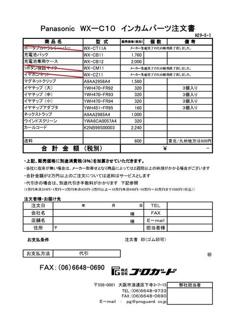 WX-C10シリーズ発注書(H29-5-1)0001
