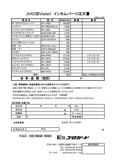JVCインカム発注書 (H28-2-26)0001