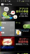 Screenshot_2012-12-30-02-21-22