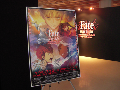 Fate/stay night[Unlimited Blade Works]展 Holy Grail's Atrium