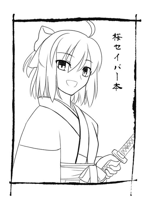 桜セイバー本