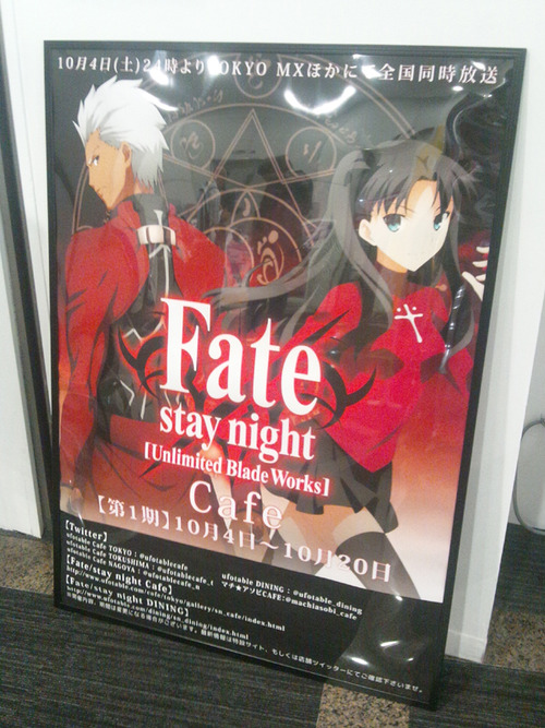 「Fate stay night」コラボカフェ 第一期