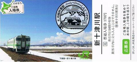 新十津川駅わがまち入場券