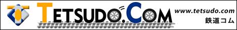 鉄道コムバナー