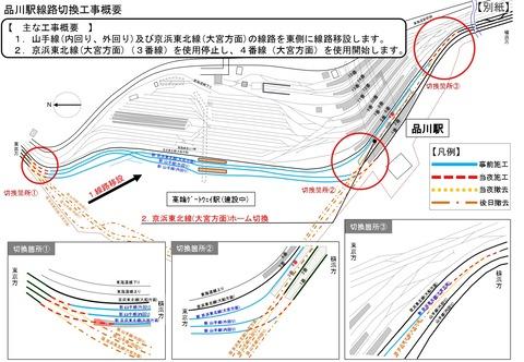 品川駅線路切換工事2019_page-0003