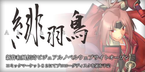 banner_akahatori