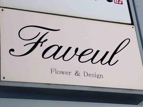 泉中央にあった花屋さん「Faveul」(ファヴール)が移転の為、閉店したみたい。移転先は南中山。