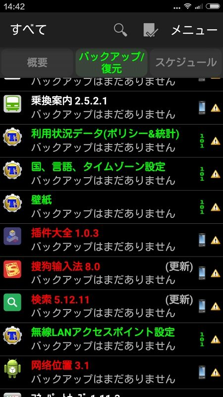 中華アプリ削除2