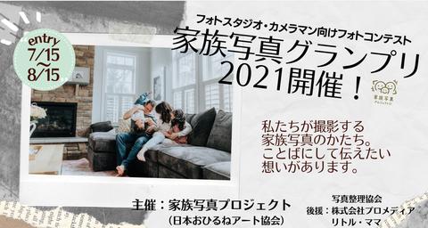 スクリーンショット 2021-09-01 11.37.40