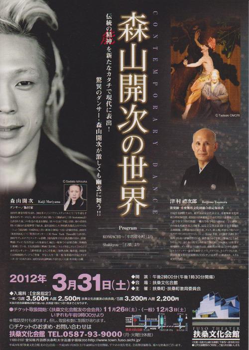 20120331moriyama