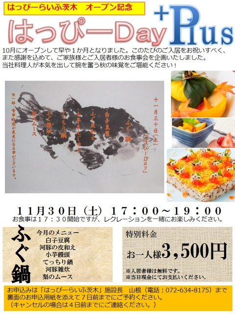 AはっぴーDay Plus 20131025改