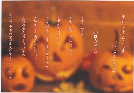 halloween07