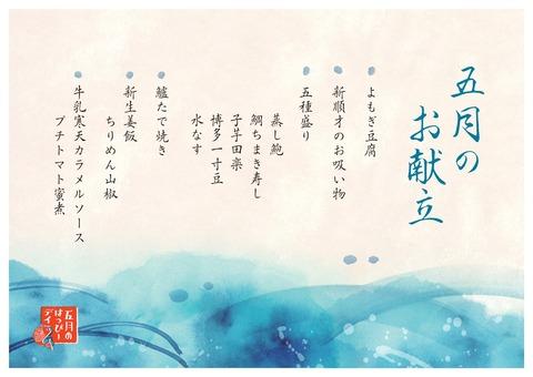 5月はっぴーデイ_1_20210506_page-0001