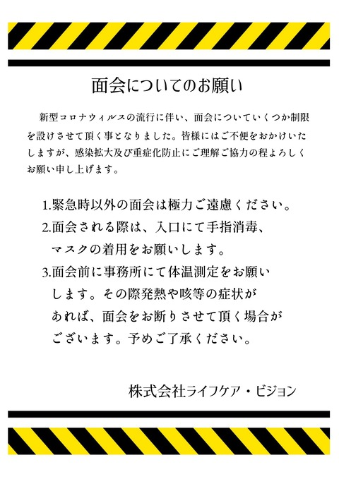 コロナのおしらせ_page-0001