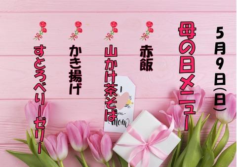 5月9日母の日掲示用献立_page-0001