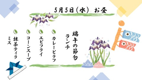 5月5日掲示用献立