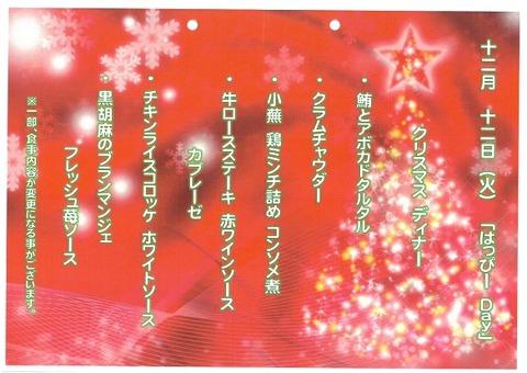 menu12月 はっぴーDAY