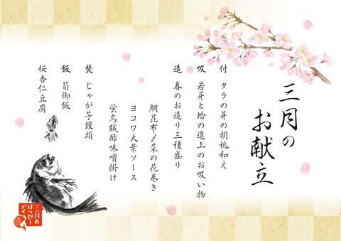 3月はっぴーデイ_20210303_2-1