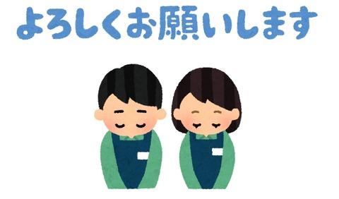 message_yoroshiku_tenin (1)