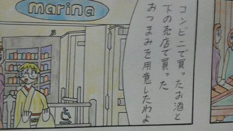 第17話(1) 3コマ