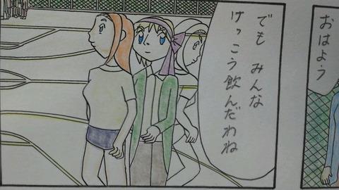 第19話(5) 3コマ