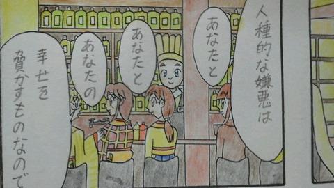 第14話(11) 3コマ
