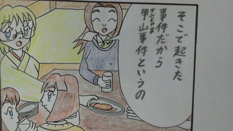 第11話(2) 3コマ