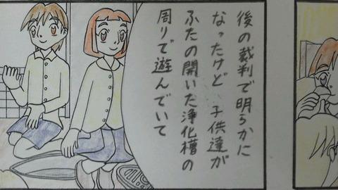 第11話(5) 1コマ