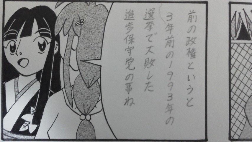 第9話(3) 3コマ