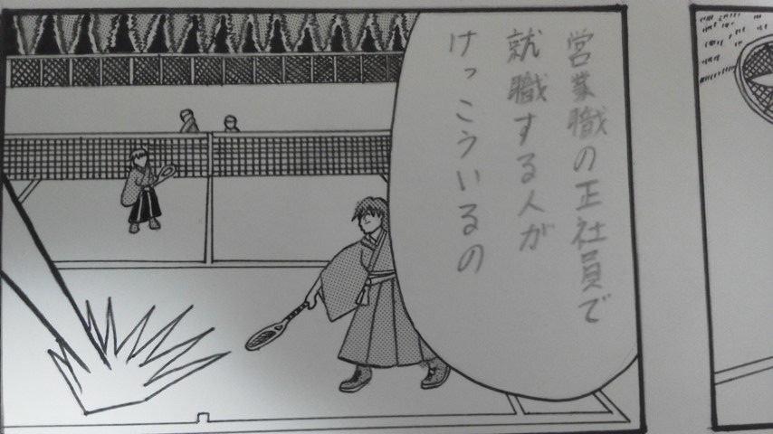 第9話(7) 2コマ