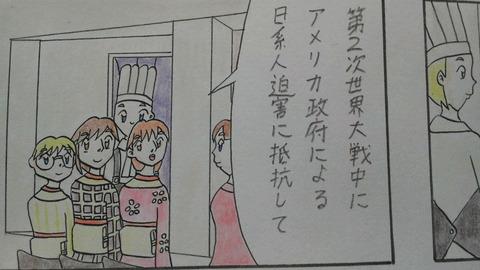 第20話(5) 3コマ