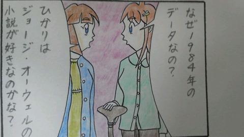 第13話(6) 4コマ